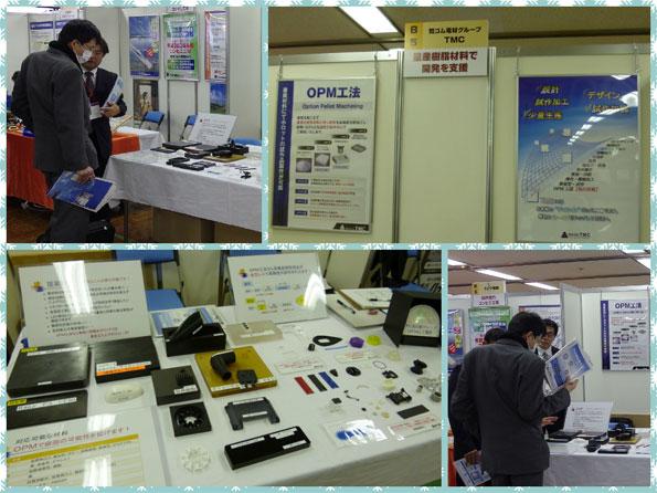 加工技術受託開発専門展示会2014